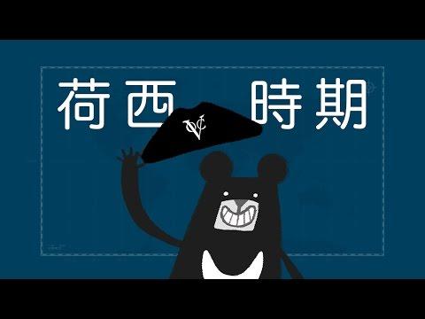 『等燈!征服者入侵?大航海時代的臺灣。』臺灣世界史 第1集 - YouTube