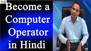 Education Qualification for Computer Operator/Data Entry Operator in hindi/urdu