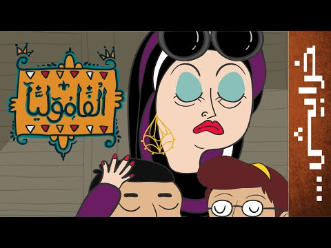 #الفاموليا: الحلقة السادسة - عيد ميلاد