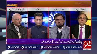 Zair E Behas - 26 January 2018 - 92NewsHDPlus