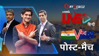 Cricbuzz LIVE हिन्दी: भारत v न्यूज़ीलैंड, पोस्ट-मैच शो