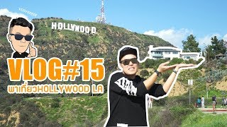 VLOG#15 พาเที่ยว HOLLYWOOD Los Angeles California วู้ววว width=