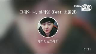 [everysing] 그대와 나, 설레임 (Feat. 소울맨)