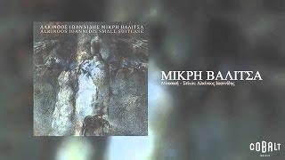 Αλκίνοος Ιωαννίδης - Μικρή Βαλίτσα | Alkinoos Ioannidis - Mikri Valitsa - Official Audio Release