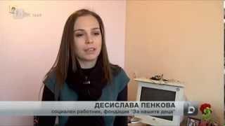 Най-младата приемна майка - репортаж на BTV