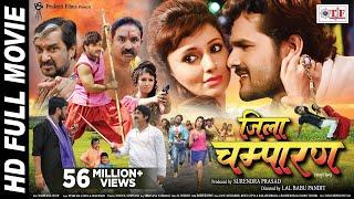 JILA चंपारण   सुपरहिट फुल एचडी भोजपुरी फिल्म 2018   Khesari लाल यादव, मणि भट्टाचार्य