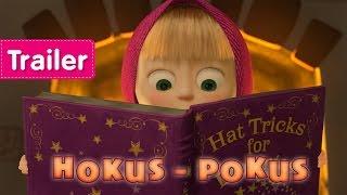 Masha and the Bear - Hokus-Pokus (Trailer) New episode coming soon!