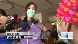 「了解生病苦」彭佳慧 用歌聲給人力量20121219 新聞   壹電視 NextTV