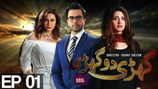Ghari Do Ghari Episode 1 | APlus Drama
