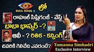 Bigg Boss 3 Tamanna Simhadri Comments On Baba Bhaskar - Vithika - Rahul Sipligunj - Ali   Sreemukhi