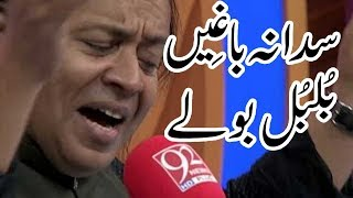 Kalam rafaqat ali khan | Sada Na Baghi Bulbul Bole | 12 June 2018 | 92NewsHD