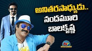 Nandamuri Balakrishna 61 Birthday Special Video   NTV Entertainment
