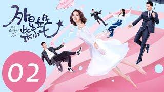 ENG SUB《外星女生柴小七 My Girlfriend is an Alien》EP02——主演:徐志贤,万鹏,杨玥