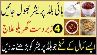 High Blood Pressure Ka Ilaj In Urdu || How To Cure High Blood Pressure With Four Tips Naturally