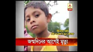 kol nagerbazar blast child death