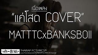 แค่โสด (Acoustic) - MATTTC x BANKSBOII COVER (เนื้อเพลง)