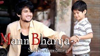 Mann Bharya | Nauman Shafi | Sad Brother Story | Little Brother Love | Song By B Praak