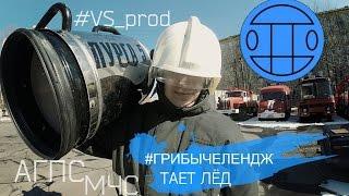 Пожарный Тает Лёд (Грибы. cover) | АГПС МЧС
