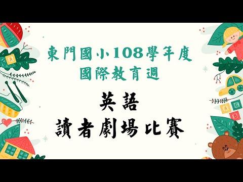 108學年度東門國小英語讀者劇場比賽