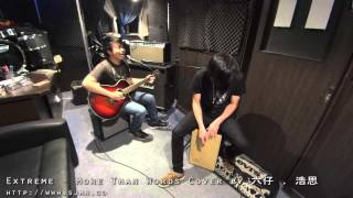 Extreme - More Than Words Guitar , Cajon Cover by 六仔 , 浩思 - Sjmn