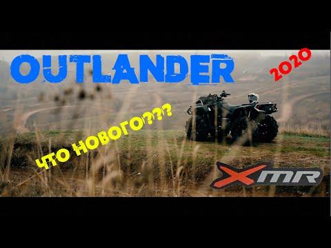 BRP Outlander