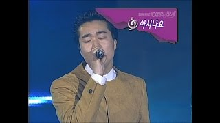 【TVPP】Jo Sung Mo - Do You Know, 조성모 - 아시나요 @ 2000 KMF Live