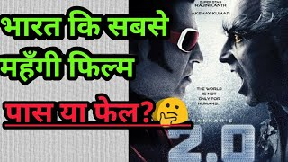 2.0 movie Review in Hindi || Robot 2 movie Review in hindi || Public Review in hindi || Hit or Flop