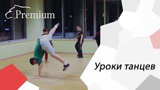 Уроки танцев   BARS PREMIUM