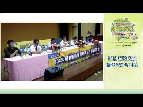 【2019節能觀摩會】朝陽科大QA綜合討論