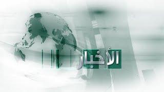 بث مباشر لنشرة الأخبار وجولة الصحافة يوم الخميس 18-06-2020