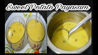சர்க்கரைவள்ளி கிழங்கு பால் பாயாசம் | Sweet Potato Milk Kheer Recipe in Tamil
