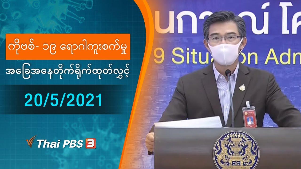 ကိုဗစ်-၁၉ ရောဂါကူးစက်မှုအခြေအနေကို သတင်းထုတ်ပြန်ခြင်း (20/05/2021)