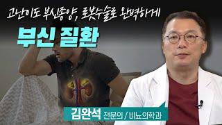 고난이도 부신종양, 로봇수술로 완벽하게 다시보기