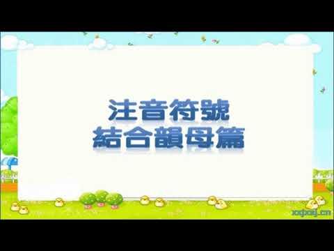 結合韻學習 - YouTube