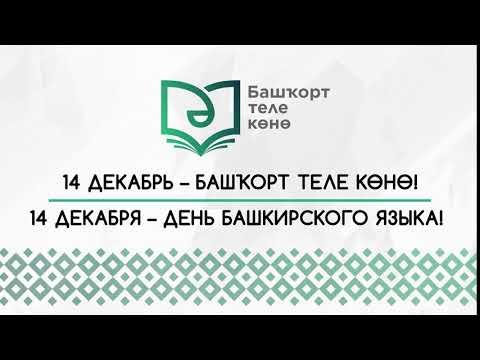 Ко дню башкирского языка 4