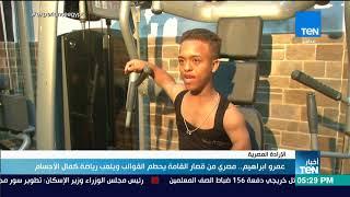 أخبار TeN - عمرو إبراهيم.. مصري من قصار القامة يحطم القوالب ويلعب رياضة كمال الأجسام
