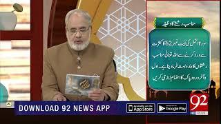 Quote | Hazrat Khwaja Moinuddin Chishti (RA) | 8 Nov 2018 | Headlines | 92NewsHD