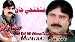 Mumtaz Molai [ Sindhi Sad Song ][WhatsApp status] width=