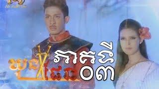 រឿងឃុនផែន ភាគទី០៣|Khun Phen Part03|TV5 Cambodia | Sopheak Do