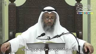 1171 - ويسن الشرب من ماء زمزم والدعاء - عثمان الخميس