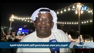 مهرجان التراث الموسيقي الثاني .. إحياء للغناء القطري