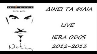 Notis Sfakianakis-Δίνει Τα Φιλιά Live (Πρεμιέρα Ιερά Οδός 2012/2013)