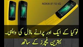 Nokia 8110 4g first review in urdu | نوکیا کا 8110 نئے فیچرز کے ساتھ پاکستان میں width=