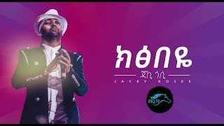 Ela Tv   Jacky Gosee   Kixibe Eye   New Ethiopian Music 2019   [ Official Music Video ]