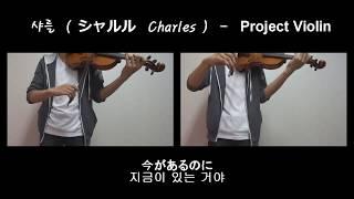 [Project Violin]샤를(シャルル Charles) violin cover