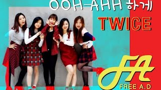 TWICE(트와이스) - OOH-AHH하게(우아하게) Dance Cover by. Free A.D (5명)