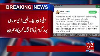 Imran Khan Blasts on Nawaz Sharif - 05 February 2018 - 92NewsHDPlus