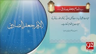 Quote | Hazrat Imam Jafar Sadiq (A.S.) - 09 April 2018 - 92NewsHDPlus