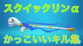 【Splatoon2】スクイックリンαかっこいい!?キル集#15[kill collection]×雨とペトラ