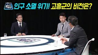 [뉴스&이슈/여수MBC토크쇼] 인구소멸 위기! 고흥군의 비전은? (송하진 변호사/김승남 당선자/김주희 기자) 다시보기